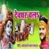 Download Shiv Ji Ke Pujani Kuware Me