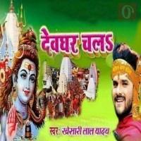 Sankha Pola Le Aaiha Devghar Chali