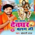 Download Ja Tara Dewghar Balam Ji