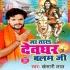 Download Sirhaniya Raat Bhar Raur Baila Chilala Gana