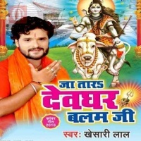 Baila Chilala Dj Remix Song Ja Tara Devghar Balam Ji