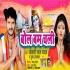 Download Jaye Khatir Dewghar Sakhi Ho Aail Bade Saiya Ji Hamar