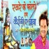 Download Raure Ke Follow Har Dam Kaini E Baba