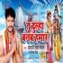 Download Bhukhal Bani Sawan Ke Somar Ki Tu Dulha Banba Hamar