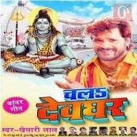 Saiya Bhulaile Devghar Ke Mela Me Chala Devghar