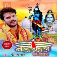 Dhakel Dehuwe Jalwa Dhare Me Sipahiya Mahakal