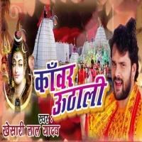 Balamua Devghar Ja Tare Boring Me Nahake Kaawar Uthali
