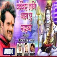 Saiya Ho Bhulail Bade Mela Me Dj Remix Kaawar Tani Thaama A Piya