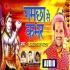 Download Pike Kaile Bada Gamchha Se Cover