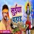 Download Gadi Chubh Chubh Suiya Pahad Rauwa Rah Jaib Biche Me