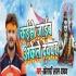 Download Ghare Aaile Na Balamuaa Kaise Jaib Akele Devghar