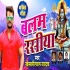Download Mor Balma Mor Balma Bholenath