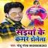 Download Sejiya Pa Saiya Ka Kamar Dolela Gana