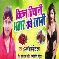 Chikan Biryani Bhatar Sanghe Khani Gana Chicken Biryani Bhatar Sange Khani