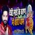 Download Maai Ke Acharwe Me Sara Sansaar Ba Gana