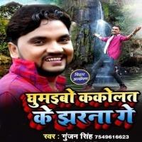 Chalai Bihar Navada Ghumaibao Ghumaibo Kakolat Ke Jharna Ge
