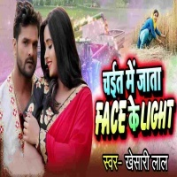 Download Chait Me Face Ke Light Jarata
