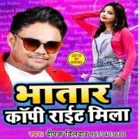 Bhatar Copyright Bate Gana Bhatar Copyright Mila