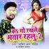 Play Ka Go Rakhle Bhatar Rahalu Gana
