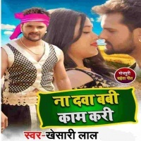 Download Na Dawa Babi Kaam Kari