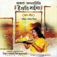 Utha Suruj Bhaile Bihan Sakal Jagtarini He Chhathi Maiya