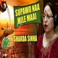 Pahile Pahil Chhathi Maai Kaini Barat Tohar - OnlineBhojpuri Supawo Na Mile Maai