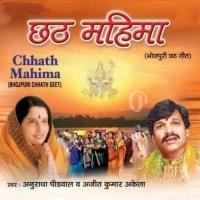 Bhore Bhore Bahe Sitlahari DJ Remix Chhath Mahima
