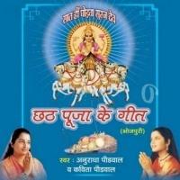 Uga He Suraj Dev Bhin Bhin Sarava Chhath Puja Ke Geet