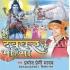 Download Jaib Naihar Me Na