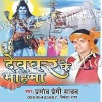 Bhangiya Me Pawela Tu Kawan Sawad Mor Raja Ho Devghar Ke Mahima