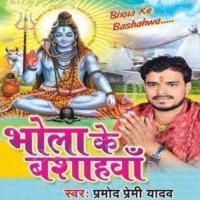 Shiv Ji Gaile Lubhai Ohi Pataiya Par Bhola Ke Basahawa