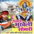 Download Devo Ke Dev Mahadev Bholedani