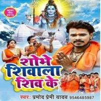 Jatawa Me Ae Baba Jab Ganga Maiya Ke Rakhle Bani Sobhe Shivala Devghar Ke