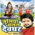 Download Juliya Chalal Devghar