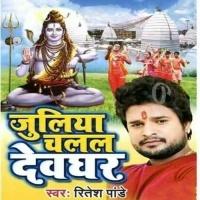 Bhang Tani Pis Da Gaura Juliya Chalal Devghar