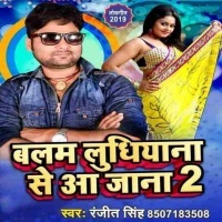 Sange Sute Ke Aadat Dhara Gail Ba Balam Ludhiyana Se Aa Jana 2