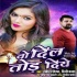 Download Kaise Kahe Ki Wo Dil Tod Diye
