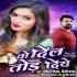 Play Kaise Kahe Ki Wo Dil Tod Diye