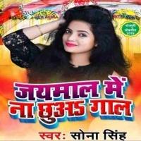 Jaymaal Me Na Gaal Chhuwa Dulaha Ke Bhai Jaymal Na Na Chhuva Gaal