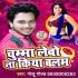 Download Chumma Lebo Na Kiya Balam Karwat Fer Sut Gaya