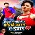 Download Phonawe Karan A Eyar Bhatar Badi Mar Marle Ba