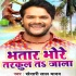 Play Bhatar Bhore Tarkul Ta Jala