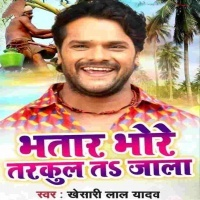 Download Bhatar Bhore Tarkul Ta Jala