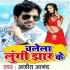 Download Chalela Lungi Jhar Ke A Sakhi