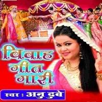 Download Vivah Geet Gaari