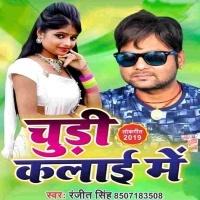 A Raja Pyar Ke Ladai Me Tut Jaai Chudi Kalai Me, Ranjeet Singh Antra Singh Priyanka Mp3 Gana Dj Remix song download