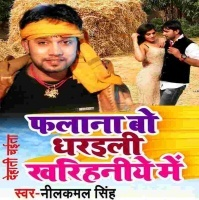 Download Falana Bo Dharaili Kharihaniye Me