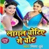 Download Lagal Chotiye Se Chot Dubaraye Lagale