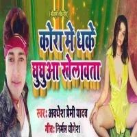 Kora Me Dhake Mor Bhatara Ghughua Roj Khelawata Ghughua Roj Khelawata