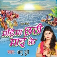 Hali Hali Pahiri Piyariya Mahima Chhathi Mai Ke